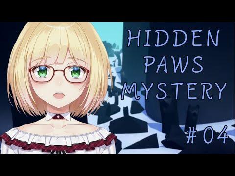 Hidden Paws Mysteryをしながら雑談4