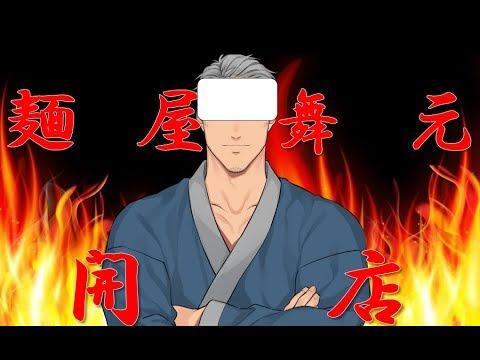 【月一】麺屋舞元 #1【飯テロ】