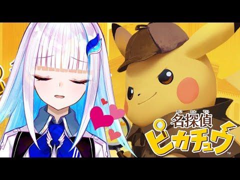 【名探偵ピカチュウ】推理しようぜ!#01【にじさんじ/リゼ・ヘルエスタ】