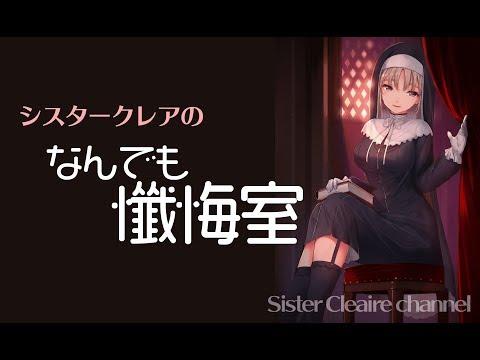 シスター・クレアの懺悔室 #03