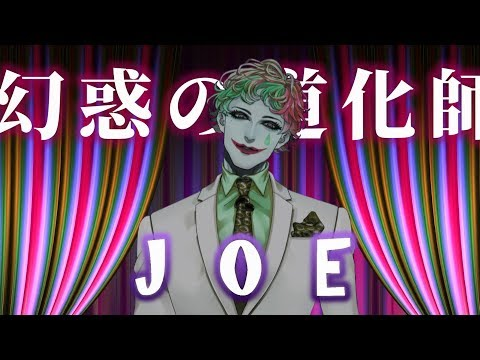 幻惑の道化師・JOEの大サアカス