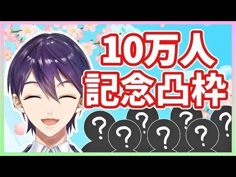 【10万人記念】初めての凸枠【誰が来るかな?】