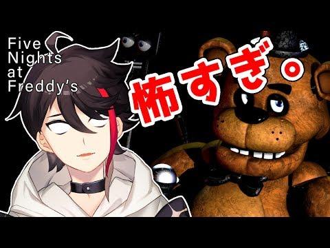 【Five Nights at Freddy's】何かがおかしいピザ屋の夜勤 【三枝明那 / にじさんじ】