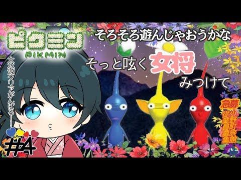 【ピクミン】青ピクミンは溺れない♪【小野町春香/にじさんじ】