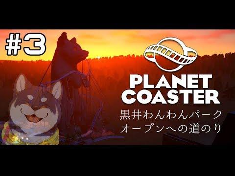【Planet Coaster】最強の遊園地を作る#3【黒井しば/にじさんじ】