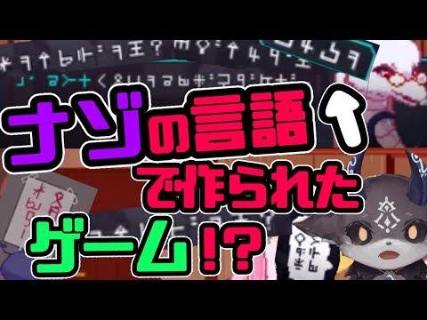 ナゾの言語しか出てこないゲーム実況!?【ヨルダケ】
