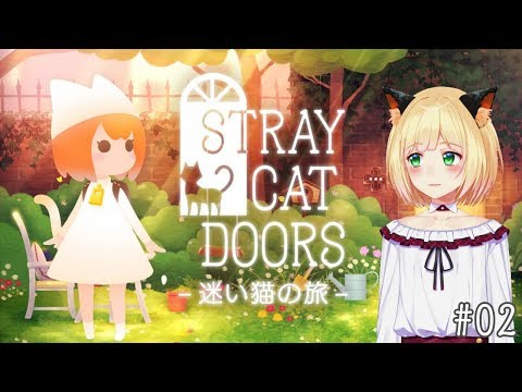 迷い猫の旅-Stray Cat Doors-をしながら雑談2
