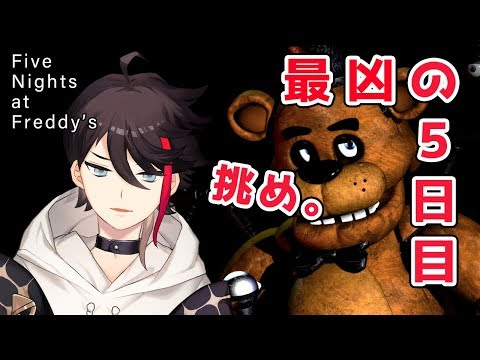 【Five Nights at Freddy's】最凶の5日目に挑め。【三枝明那 / にじさんじ】