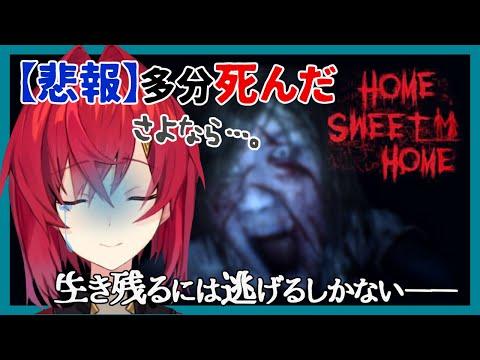 【Home Sweet Home】もうビビらねえ!最恐ホラゲ実況プレイ【にじさんじ/アンジュ・カトリーナ】