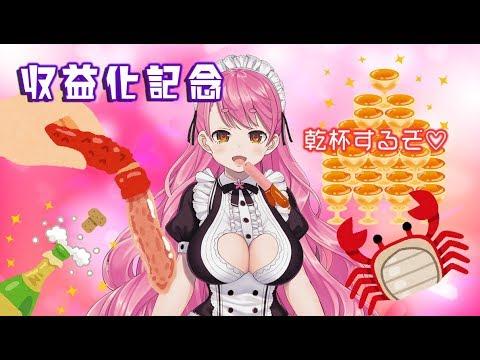 【収益化記念】カニ食べたい【愛園愛美】