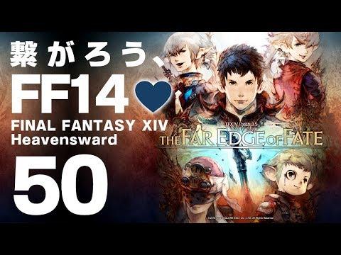 蒼天最終回【FF14 #50】繋がろう、FF14? #しずりん生放送