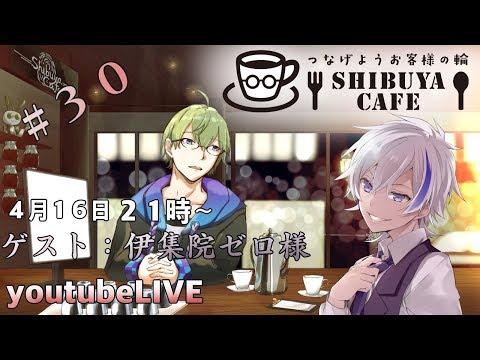【#しぶカフェ】渋谷カフェつなげようお客様の輪第30回【ゲスト:伊集院ゼロ様】