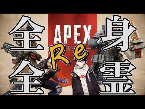 Re:全身全霊Apex Legends【三枝明那 / にじさんじ】