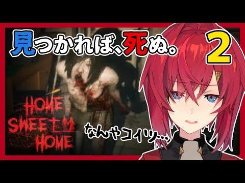 【Home Sweet Home】もうビビらない!タイ産の最恐ホラゲやんぞ!!!2【にじさんじ/アンジュ・カトリーナ】