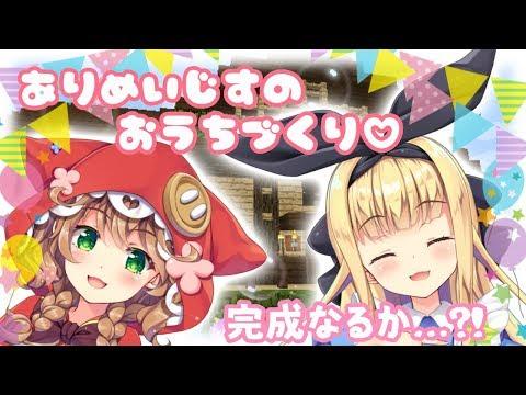 ♡ありめいじすのおうちづくりpart2♡【有栖視点】