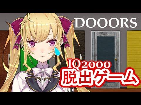 【脱出ゲーム】DOORS【にじさんじ/鷹宮リオン】