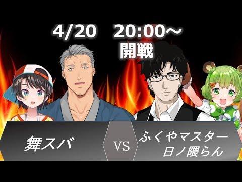 【天鳳】舞スバvsふくやマスター&日ノ隈らん 麻雀対決!