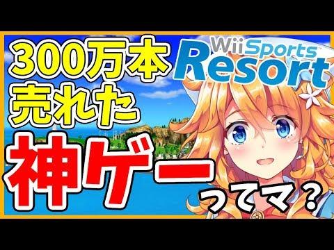 【WiiSportsResort】日本で300万本売れた神ゲーをご存知?【御伽原江良/にじさんじ】