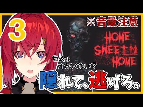 【Home Sweet Home】冷静沈着!タイ産最恐ホラーゲームやんぞ!!!3【にじさんじ/アンジュ・カトリーナ】