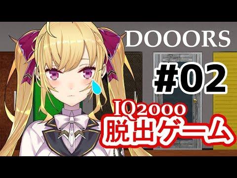 【脱出ゲーム】DOOORS【にじさんじ / 鷹宮リオン】