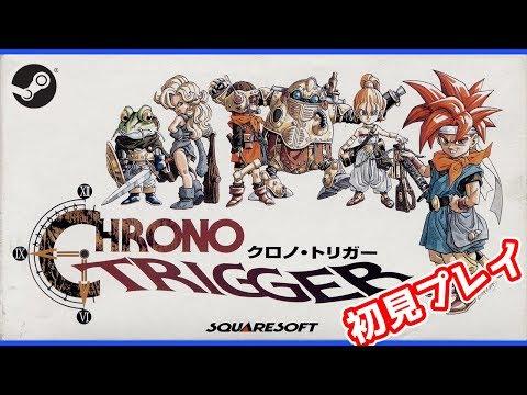 【クロノ・トリガー】平成最高のゲームを完全初見プレイ【三枝明那 / にじさんじ】 CHRONO TRIGGER