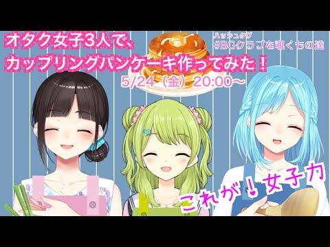これが!女子力!オタク3人で、カップリングパンケーキ作ってみた!~お料理バイノーラル配信~