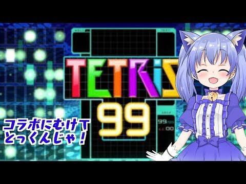 【TETRiS99】コラボにむけてTETRiSとっくん!【1位にならなきゃ】