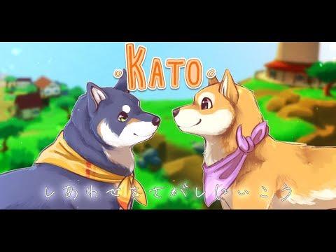 【Kato】しあわせを見つける柴犬のゲーム【よわよわEnglish】