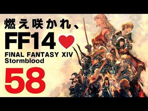 【FF14 #58】燃え咲かれ、FF14? #しずりん生放送