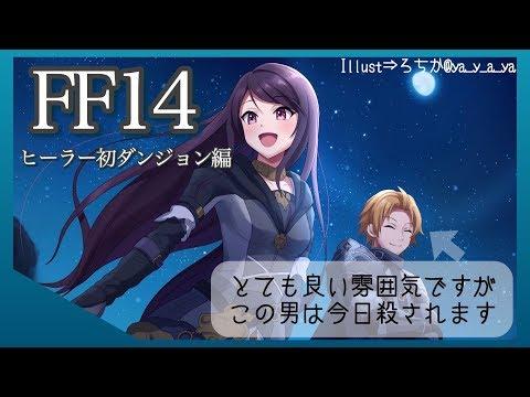 【FF14 #17】今日何しようかね【にじさんじコラボ】