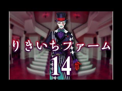 【深夜雑談】りきいちファーム14