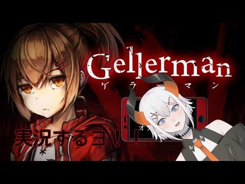 【ゲラーマン】ゲラーマン実況するヨ!#2【にじさんじ】