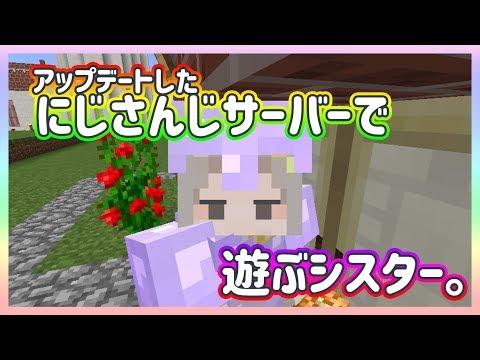 【マイクラ】新しくなった、にじ鯖探検??【シスタークレア】