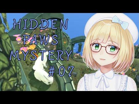 Hidden Paws Mysteryをしながら雑談7