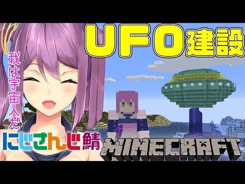 UFOの装飾#90【minecraft】【にじさんじ】