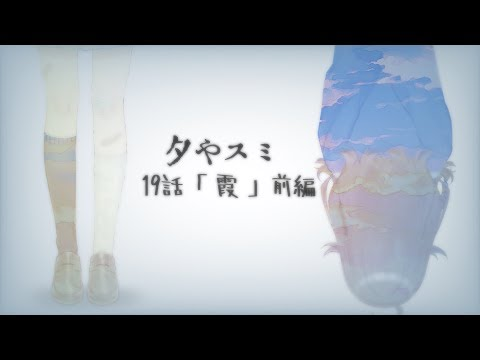 【出雲霞】夕やスミ 第19話「霞」前編【にじさんじ】