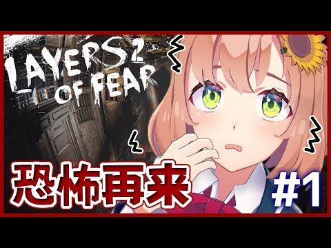 【Layers of fear2】これが唯一怖いホラーゲーム【本間ひまわり/にじさんじ】