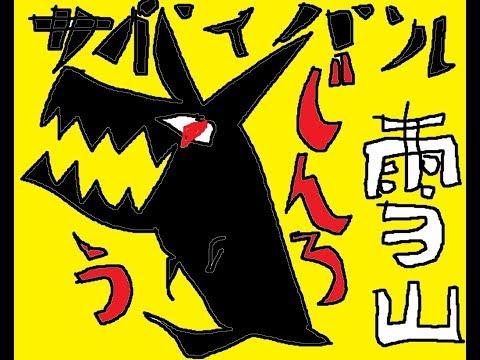 【Project Winter】裏切り者を探せ【人狼×雪山サバイバル】