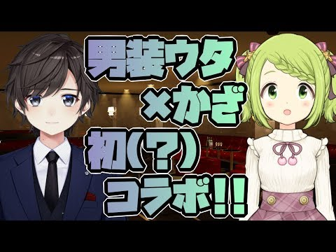 【ドッキリ】男装ウタ×森中花咲初(?)コラボ!【かざには教えてません!】