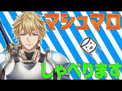 【雑談】マシュマロ読みながらしゃべります!!【にじさんじ】