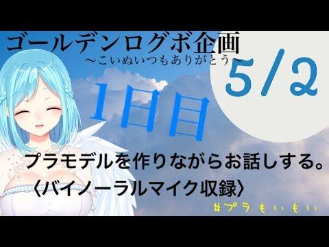 バイノーラルでプラモ作るシリーズ3【ゴールデンログボ企画1日目】