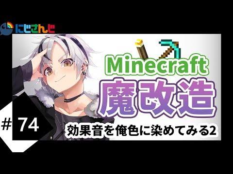 【Minecraft#12】マイクラ効果音を俺色に染めてみる~リソースパック作り2~【鈴木勝/にじさんじ】