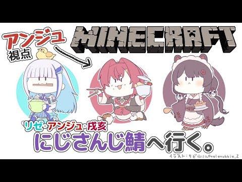 【Minecraft】リゼ・戌亥とにじさんじ鯖探検!【にじさんじ/アンジュ・カトリーナ】