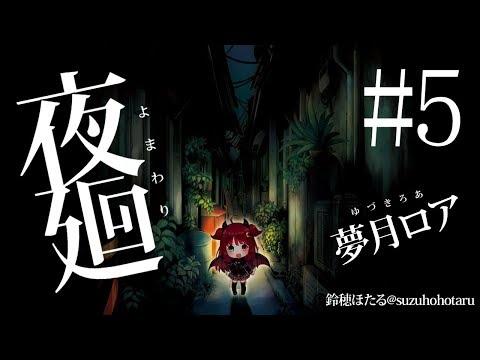 【夜廻】夜道は怖いのだ5【最終回】
