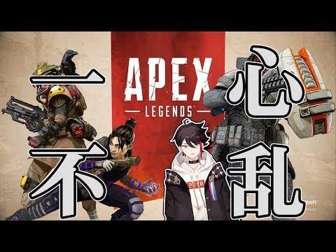 一心不乱Apex Legends【三枝明那 / にじさんじ】