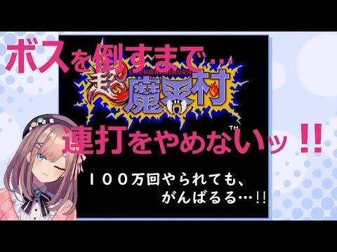 #05【超魔界村】最終ステージ…!負けられない戦いがここにある…!!【鈴原るる/にじさんじ】