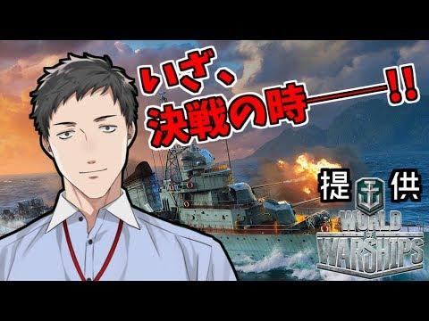 【World of Warships】何故なら私は魚雷だから…【おっさんゲームスvsでびリオン】