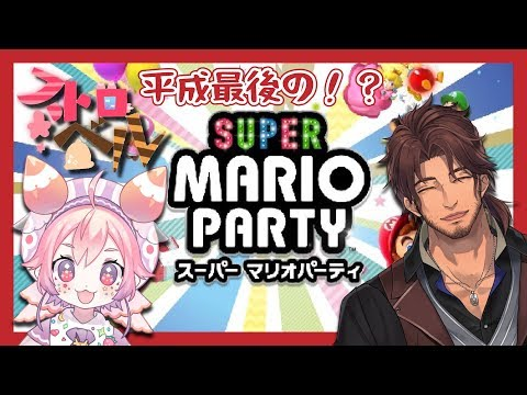 よ!〜ストロベルでマリオたちとパーティーする〜