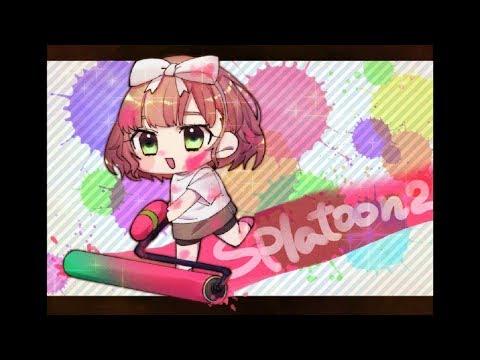 【Splatoon2】スプラトゥーン2しながらざつだん【ささやき】