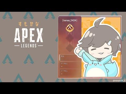 すもかなAPEX!→ソロAPEX|APEX LEGENDS【にじさんじ/叶】